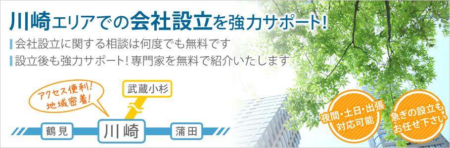 川崎の会社設立