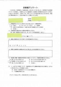 I株式会社 M・N様